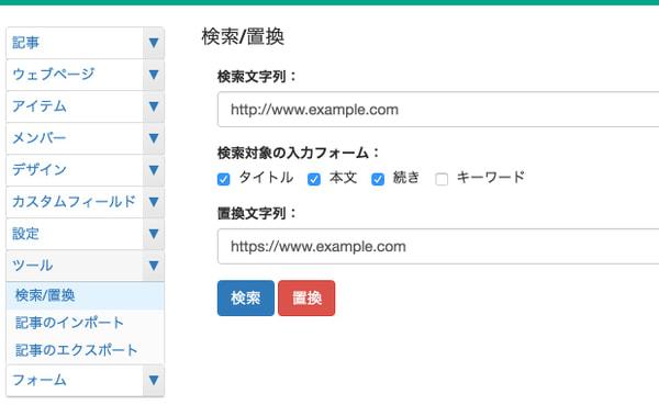 検索置換管理画面イメージ