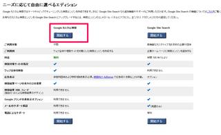 Googleカスタム検索を使ってサイト内検索を設置する