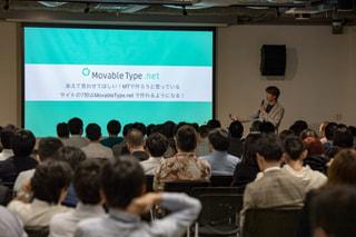MTDDC 2017で登壇した際の MovableType.net の資料を公開