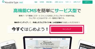 MovableType.net を試してみたい!