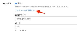 フォームの自動返信メールのFromをSMTPで独自のメールアドレスに設定する方法
