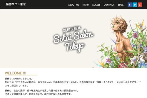 sotai-salon-tokyo.png