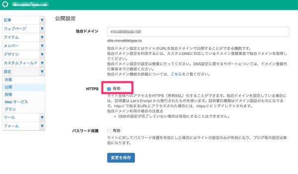 HTTPS設定画面