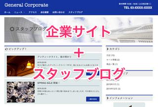 「企業サイトとスタッフブログ」のようにウェブサイトとブログを組み合わせる方法