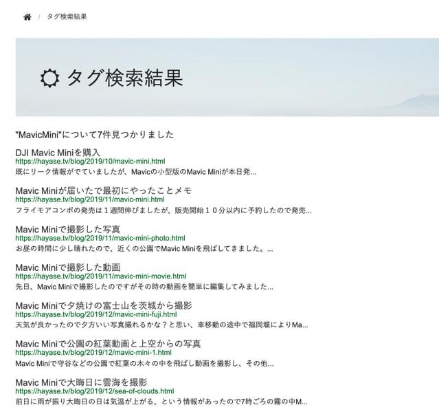 サイト内検索を利用してタグ検索を実現する方法