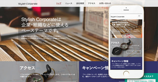 新テーマ「Stylish Corporate」を公開!制作者がポイントをご紹介します!