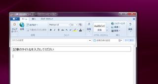 Windows Live Writer を使って MovableType.net に記事を書く