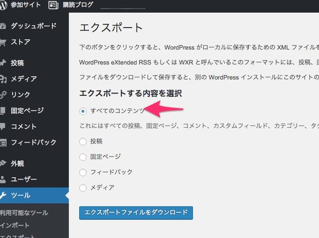WordPress.com から MovableType.net へ引越す方法