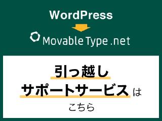 WordPress → MovableType.net 引っ越しサポートサービスはこちら