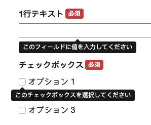 日本語のアラート表示