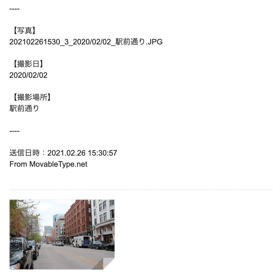 添付ファイル付き通知メール