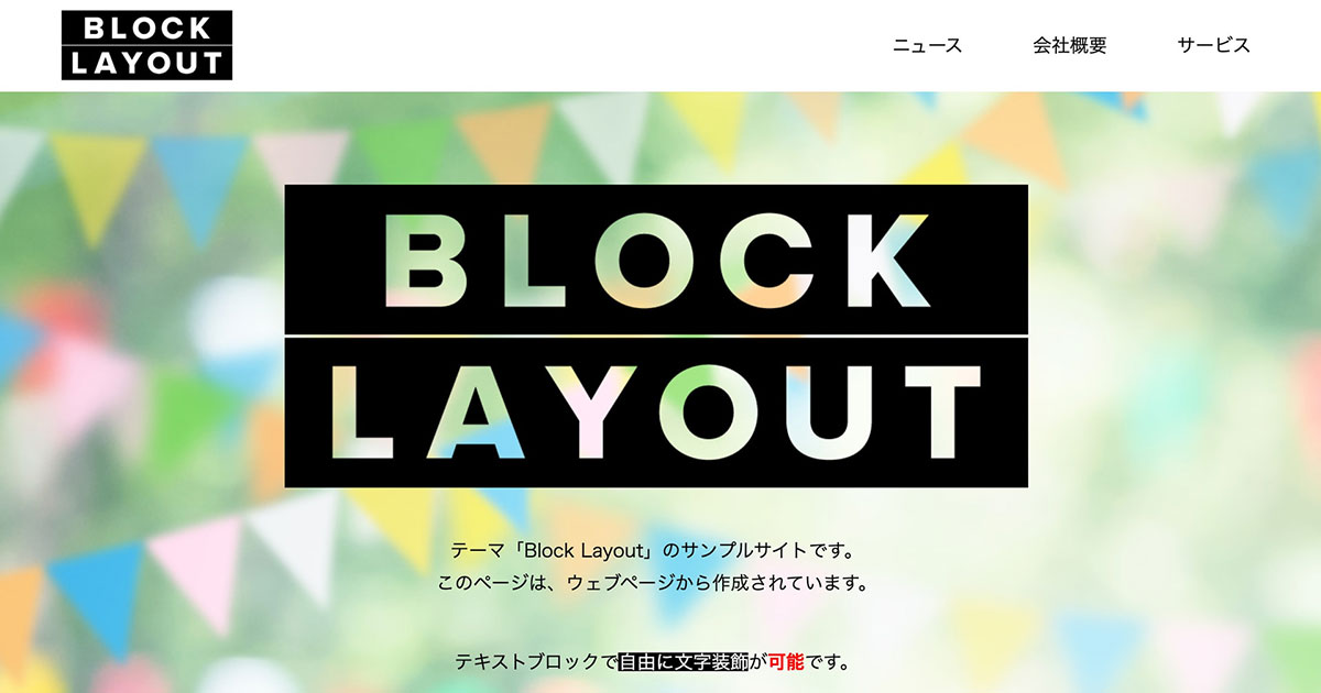 ブロックエディタでページをレイアウトできる新テーマ「Block Layout」を公開