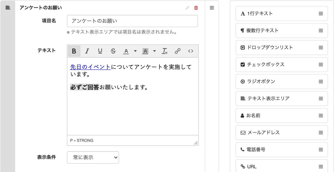 フォームのテキストエリアと補足説明文でリンク表示やiframeの埋め込みが可能に