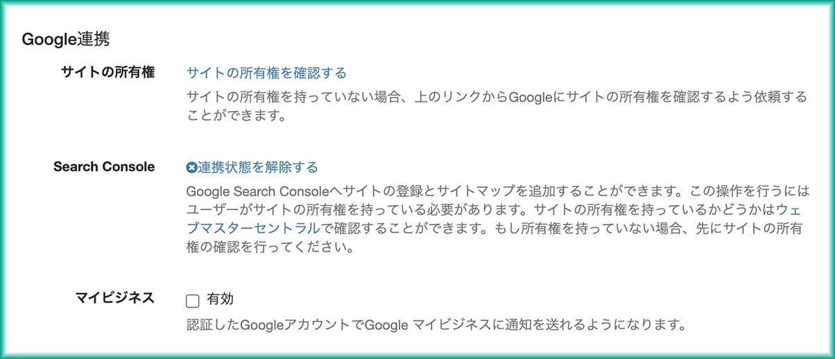 Google Search Console 連携機能が追加