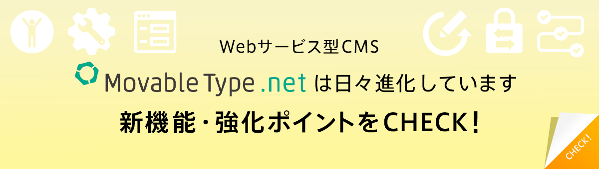 MovableType.net 活用ブログ