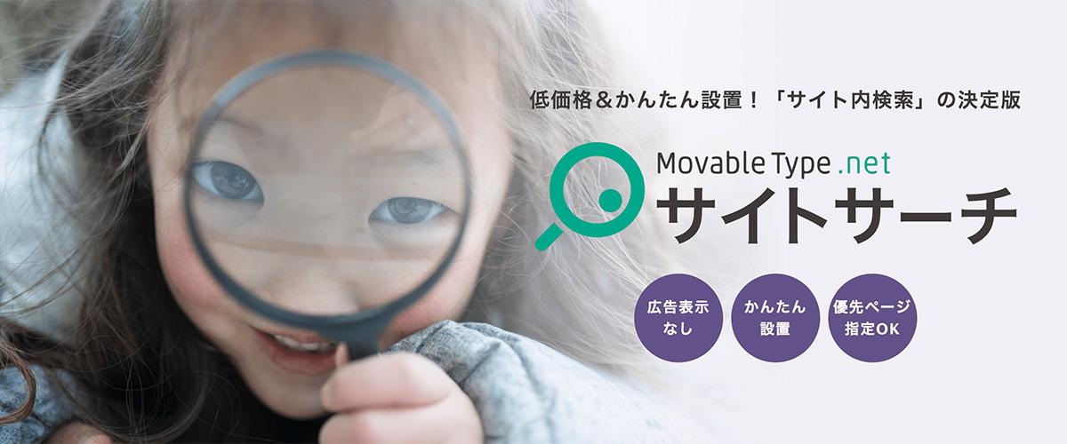 MovableType.net サイトサーチ