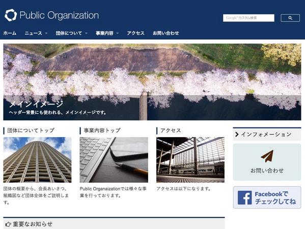 Public Organizationイメージズ