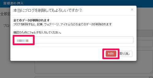 blog_delet02.png