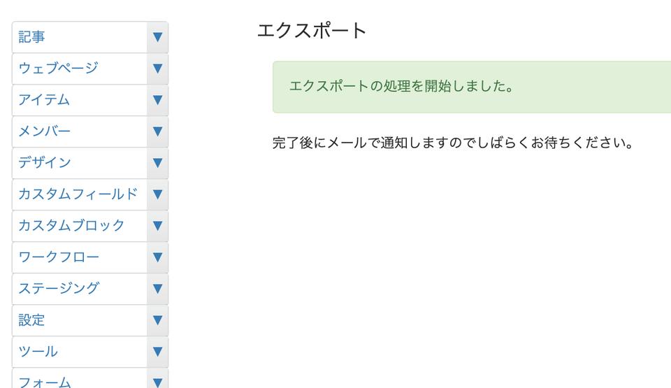 ウェブサイト・ブログのエクスポート