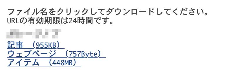 MovableType.netのエクスポートファイルのダウンロードリンク