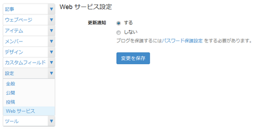 webservice04.png