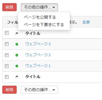 webpagelist02.png