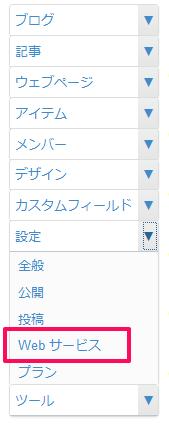 webservice03.png